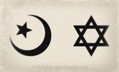 islam_et_judaisme